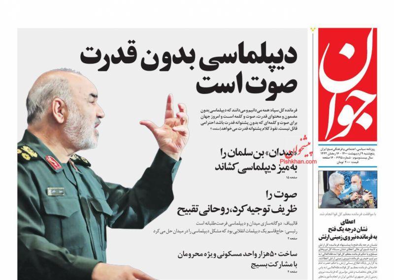 عناوین اخبار روزنامه جوان در روز پنجشنبه ۹ ارديبهشت