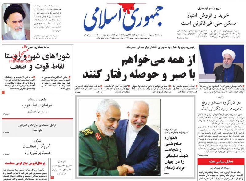 عناوین اخبار روزنامه جمهوری اسلامی در روز پنجشنبه ۹ ارديبهشت