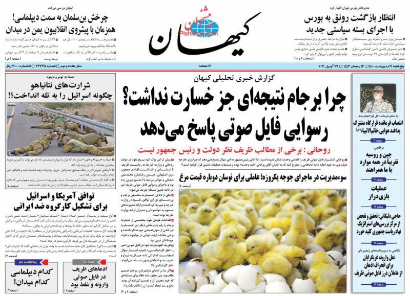 عناوین اخبار روزنامه کيهان در روز پنجشنبه ۹ ارديبهشت