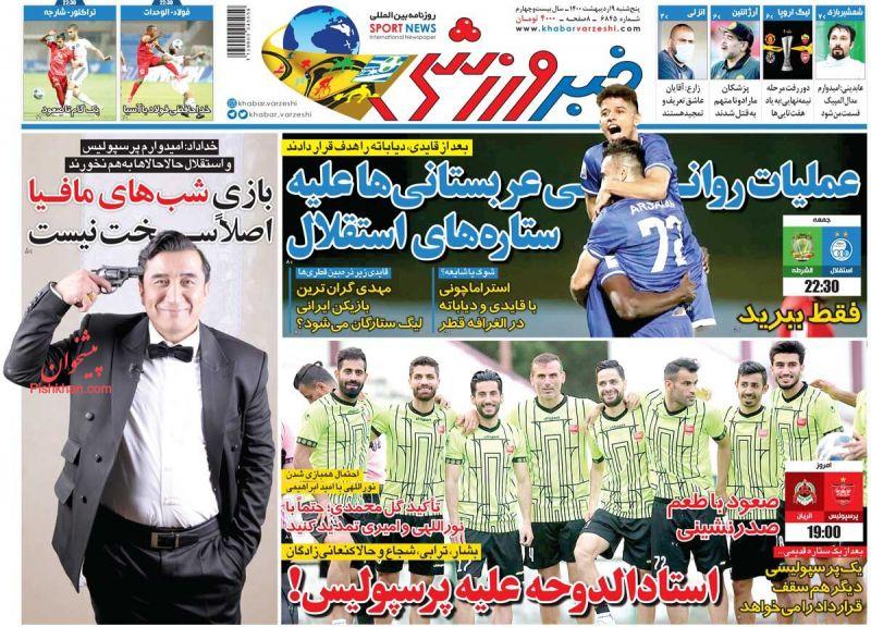عناوین اخبار روزنامه خبر ورزشی در روز پنجشنبه ۹ ارديبهشت