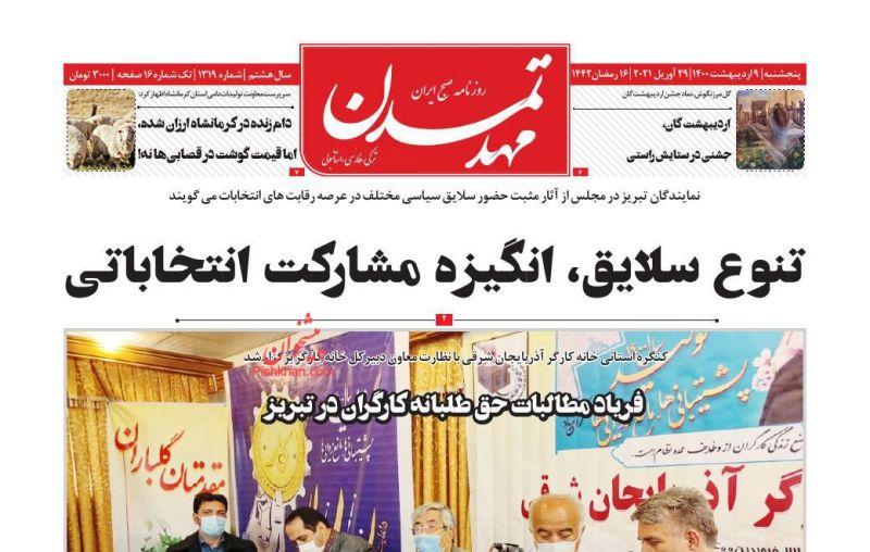 عناوین اخبار روزنامه مهد تمدن در روز پنجشنبه ۹ ارديبهشت