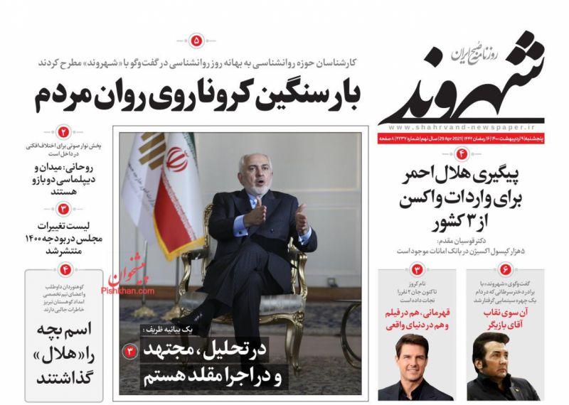 عناوین اخبار روزنامه شهروند در روز پنجشنبه ۹ ارديبهشت