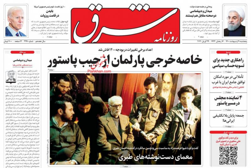 عناوین اخبار روزنامه شرق در روز پنجشنبه ۹ ارديبهشت