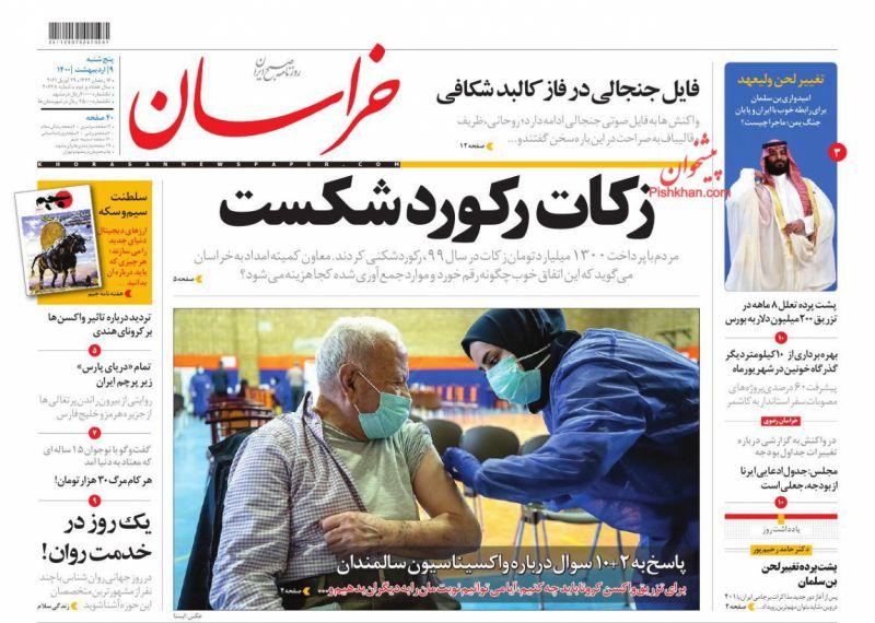 عناوین اخبار روزنامه خراسان در روز پنجشنبه ۹ ارديبهشت
