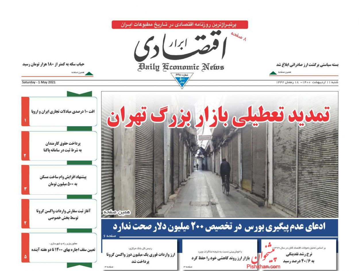 عناوین اخبار روزنامه ابرار اقتصادی در روز شنبه ۱۱ ارديبهشت