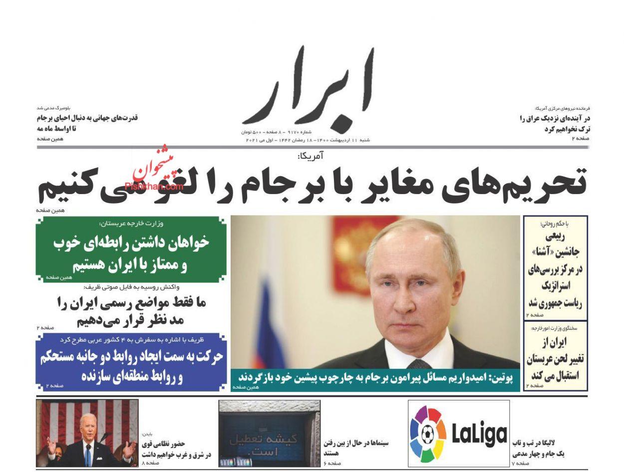 عناوین اخبار روزنامه ابرار در روز شنبه ۱۱ ارديبهشت