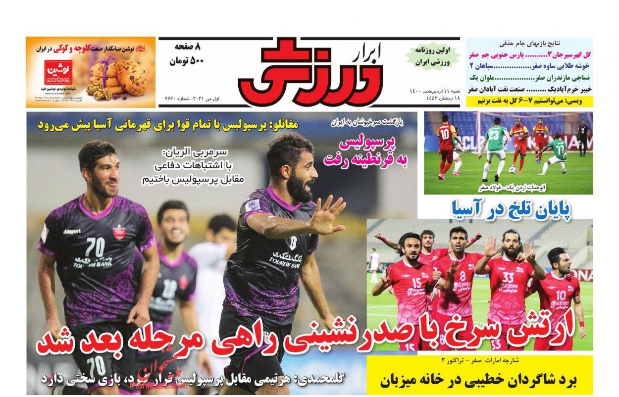عناوین اخبار روزنامه ابرار ورزشى در روز شنبه ۱۱ ارديبهشت