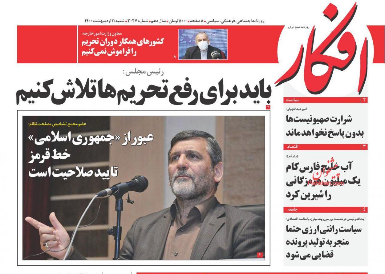 عناوین اخبار روزنامه افکار در روز شنبه ۱۱ ارديبهشت