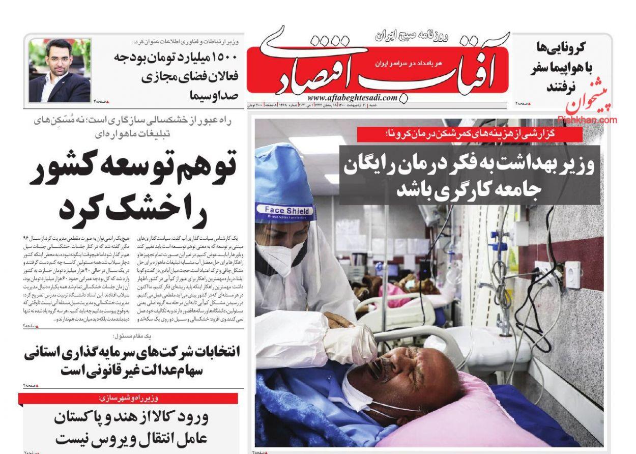 عناوین اخبار روزنامه آفتاب اقتصادی در روز شنبه ۱۱ ارديبهشت