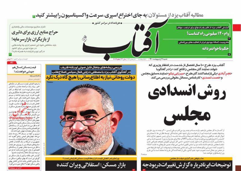 عناوین اخبار روزنامه آفتاب یزد در روز شنبه ۱۱ ارديبهشت