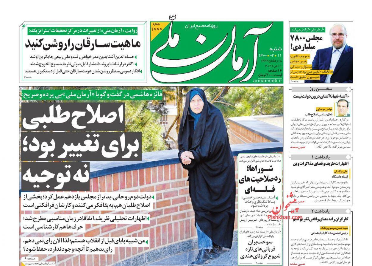 عناوین اخبار روزنامه آرمان ملی در روز شنبه ۱۱ ارديبهشت
