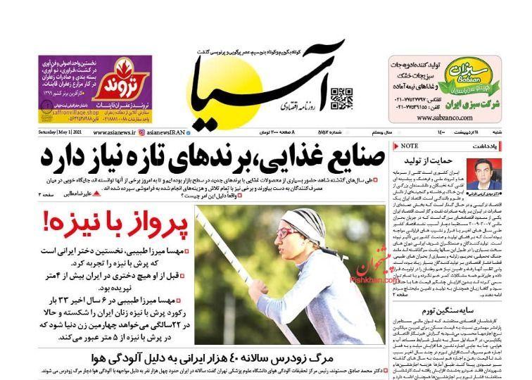 عناوین اخبار روزنامه آسیا در روز شنبه ۱۱ ارديبهشت