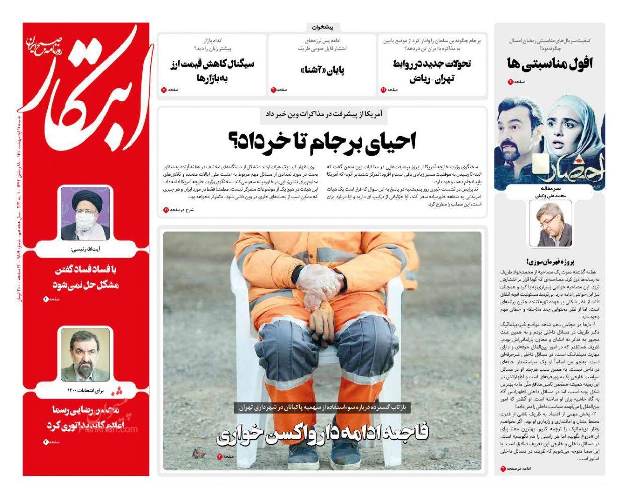 عناوین اخبار روزنامه ابتکار در روز شنبه ۱۱ ارديبهشت