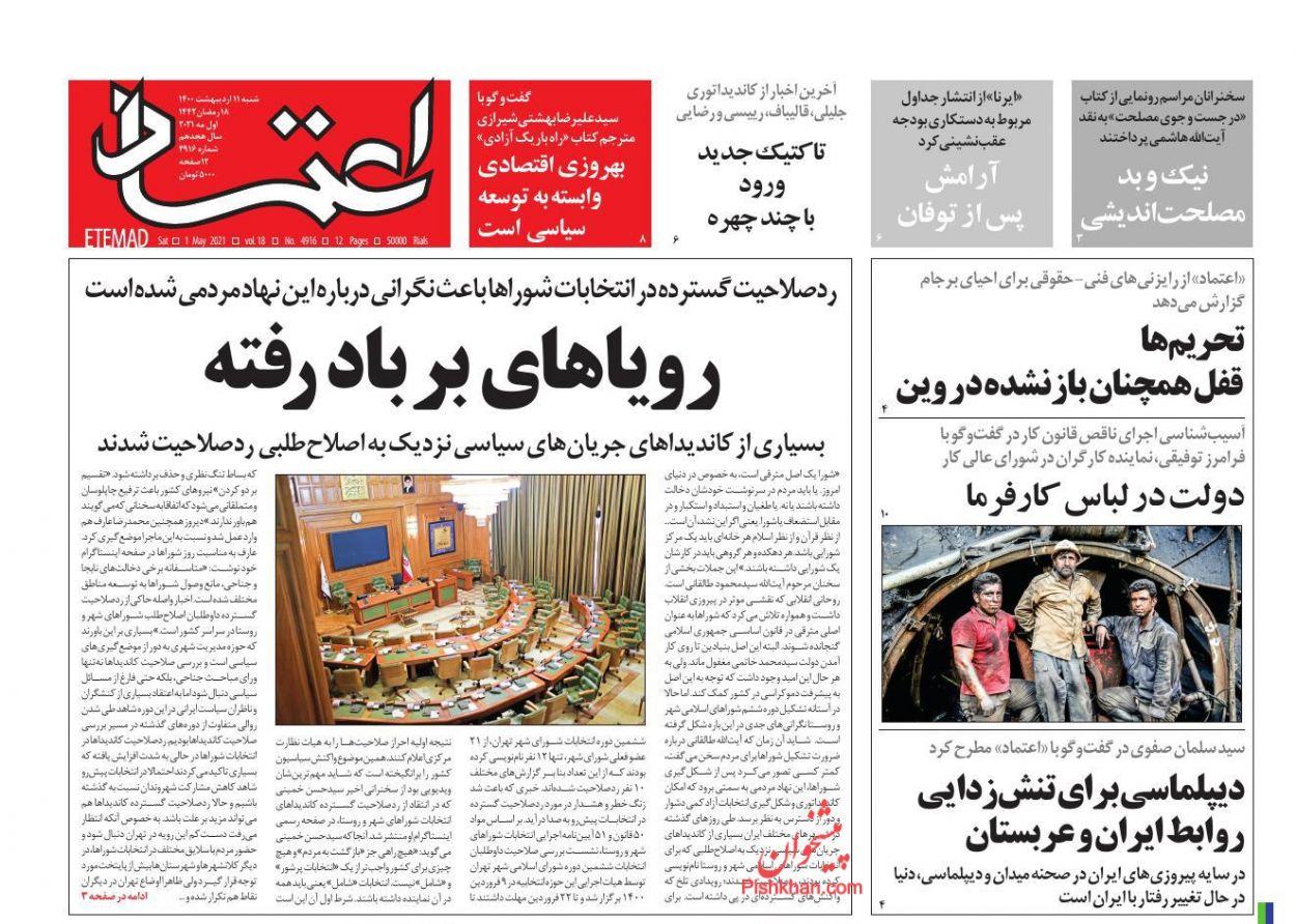 عناوین اخبار روزنامه اعتماد در روز شنبه ۱۱ ارديبهشت