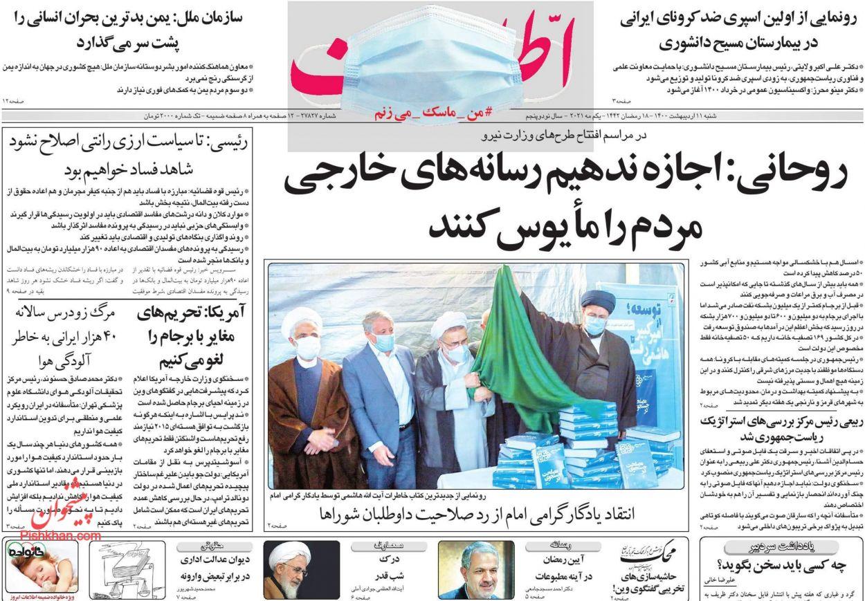 عناوین اخبار روزنامه اطلاعات در روز شنبه ۱۱ ارديبهشت