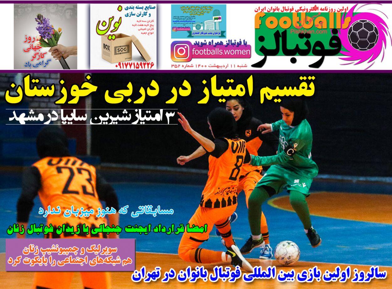 عناوین اخبار روزنامه فوتبالز در روز شنبه ۱۱ ارديبهشت
