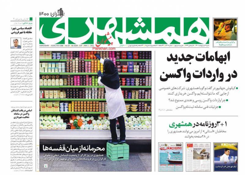 عناوین اخبار روزنامه همشهری در روز شنبه ۱۱ ارديبهشت