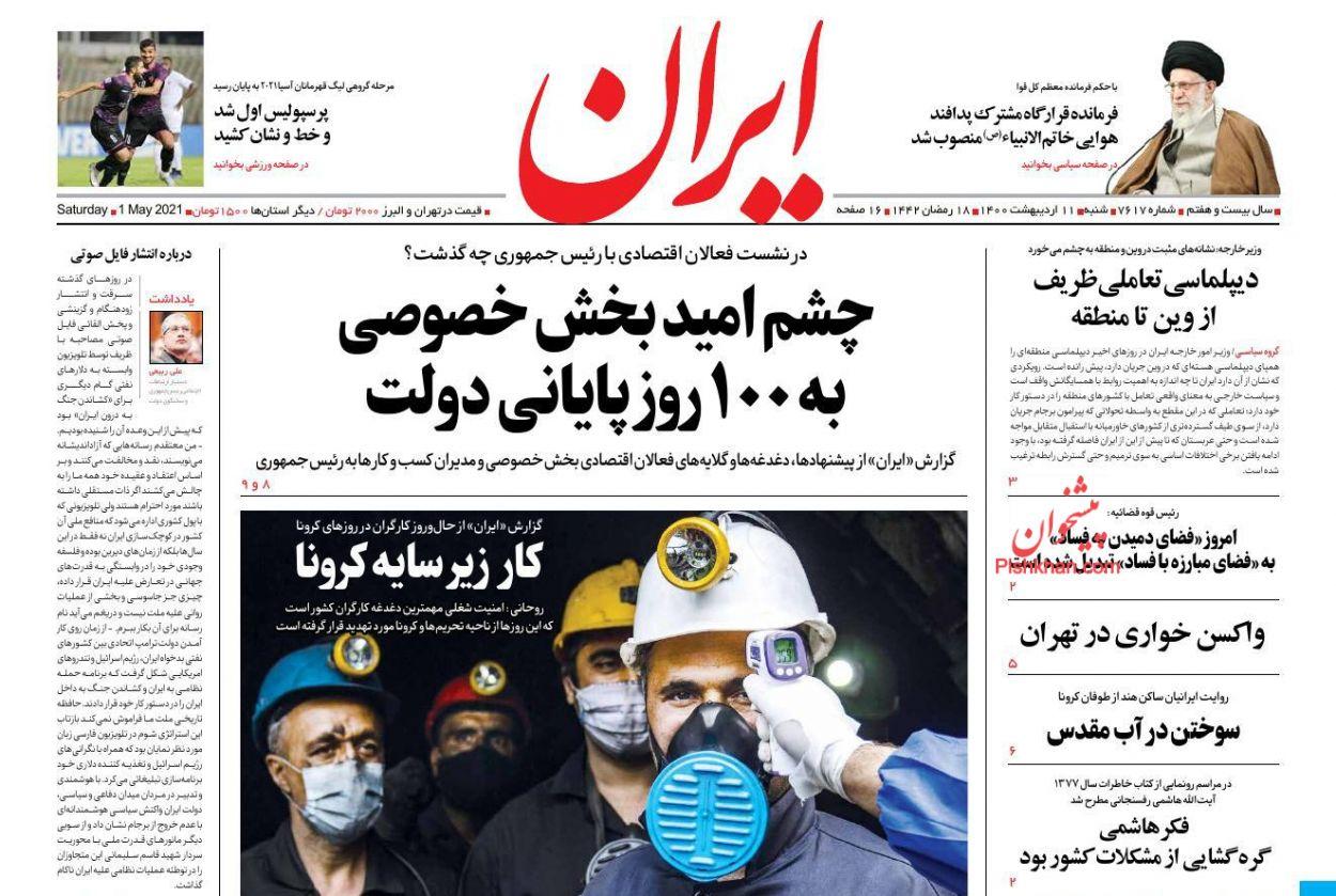عناوین اخبار روزنامه ایران در روز شنبه ۱۱ ارديبهشت