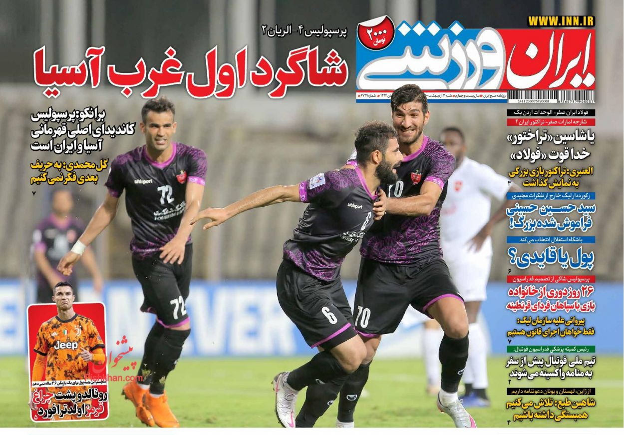 عناوین اخبار روزنامه ایران ورزشی در روز شنبه ۱۱ ارديبهشت