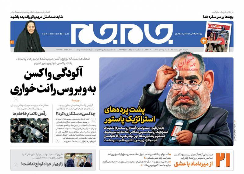 عناوین اخبار روزنامه جام جم در روز شنبه ۱۱ ارديبهشت