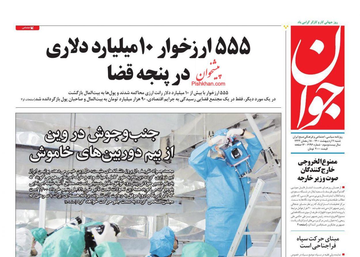 عناوین اخبار روزنامه جوان در روز شنبه ۱۱ ارديبهشت