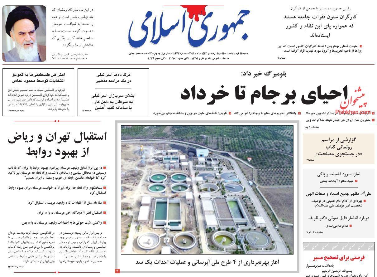عناوین اخبار روزنامه جمهوری اسلامی در روز شنبه ۱۱ ارديبهشت