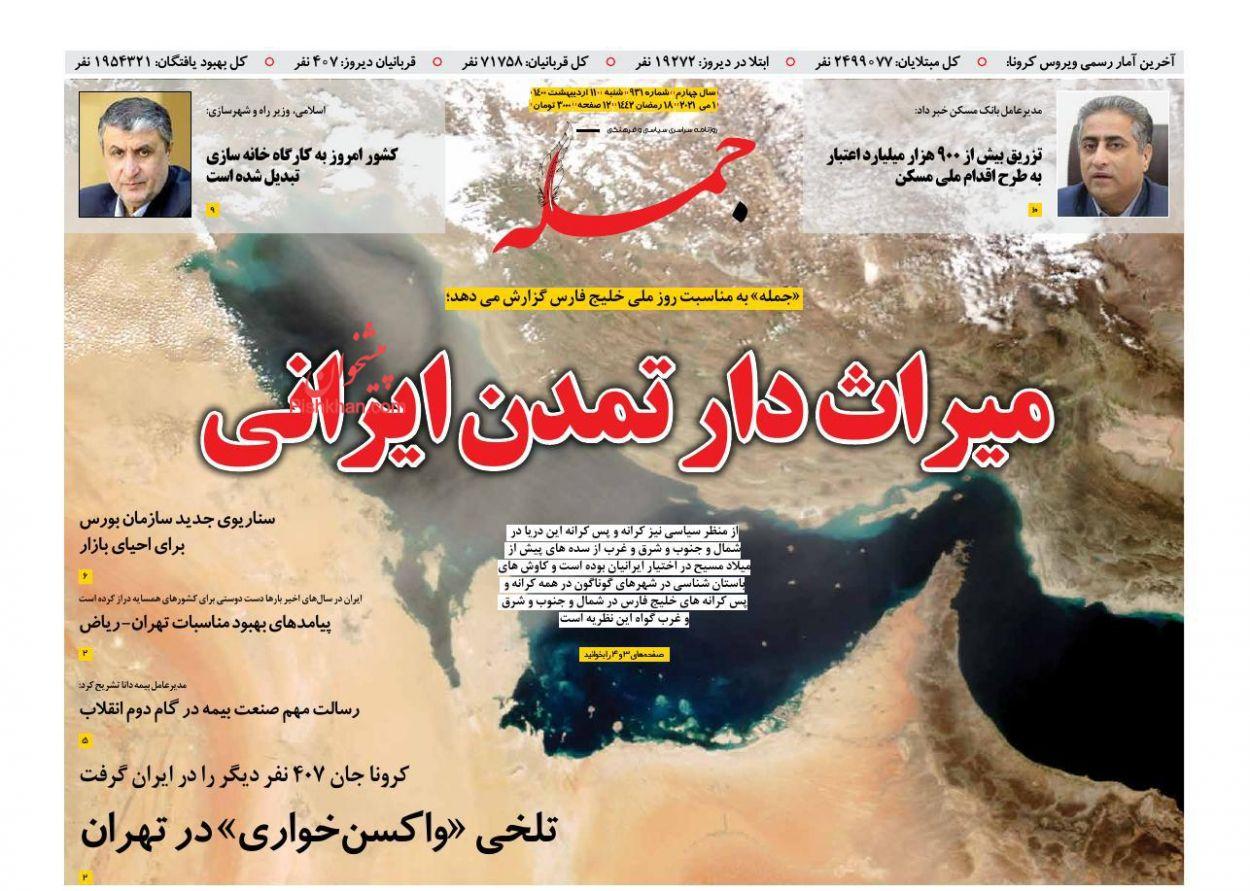 عناوین اخبار روزنامه جمله در روز شنبه ۱۱ ارديبهشت