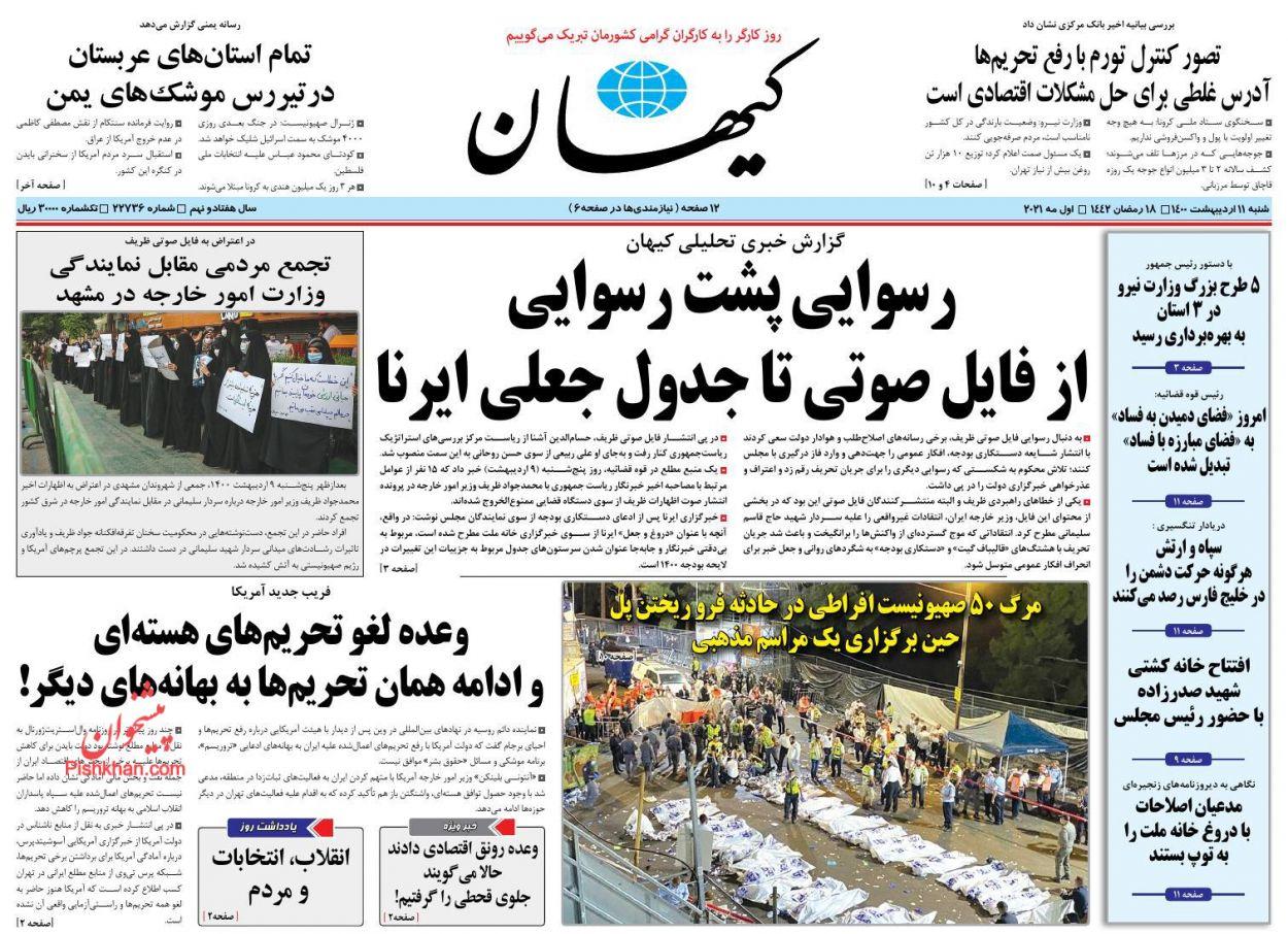 عناوین اخبار روزنامه کيهان در روز شنبه ۱۱ ارديبهشت