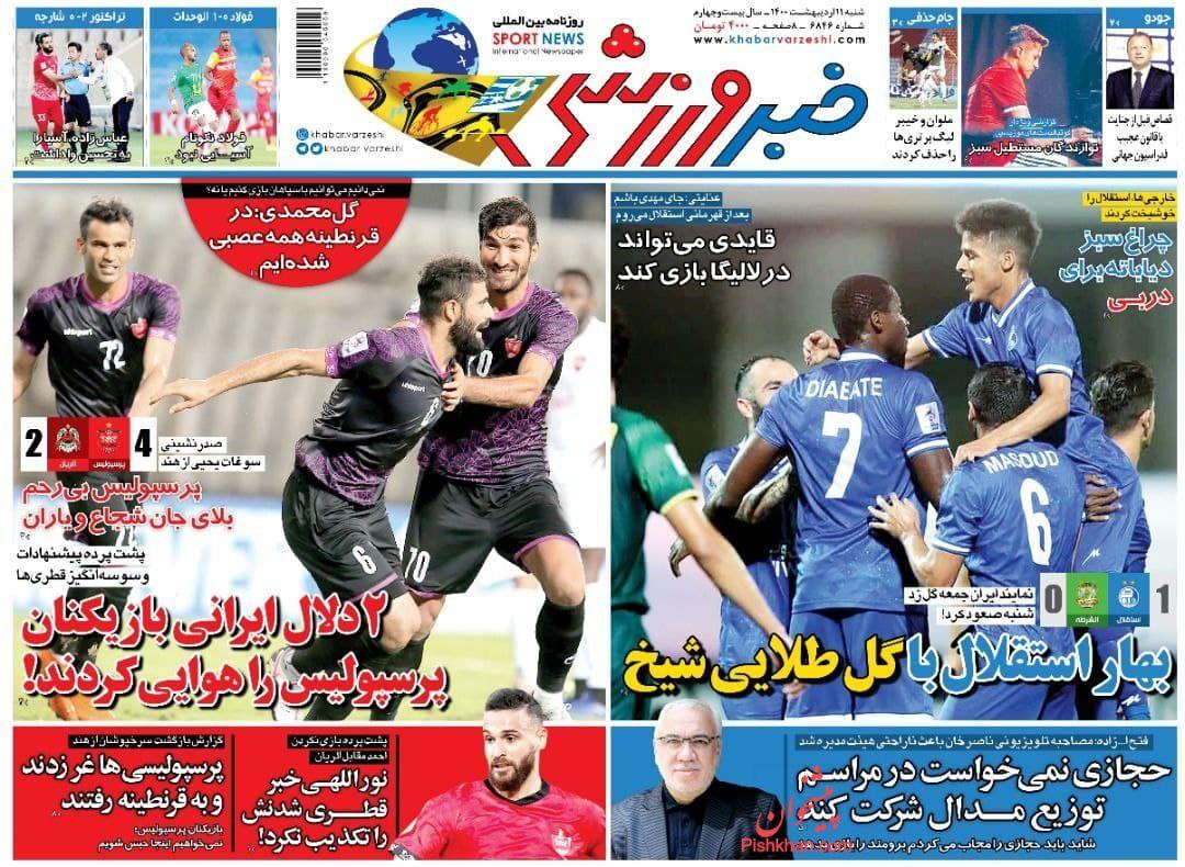 عناوین اخبار روزنامه خبر ورزشی در روز شنبه ۱۱ ارديبهشت