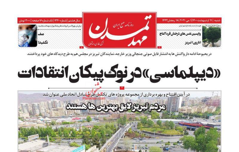 عناوین اخبار روزنامه مهد تمدن در روز شنبه ۱۱ ارديبهشت