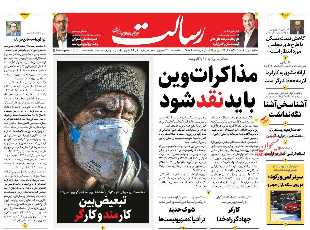 عناوین اخبار روزنامه رسالت در روز شنبه ۱۱ ارديبهشت