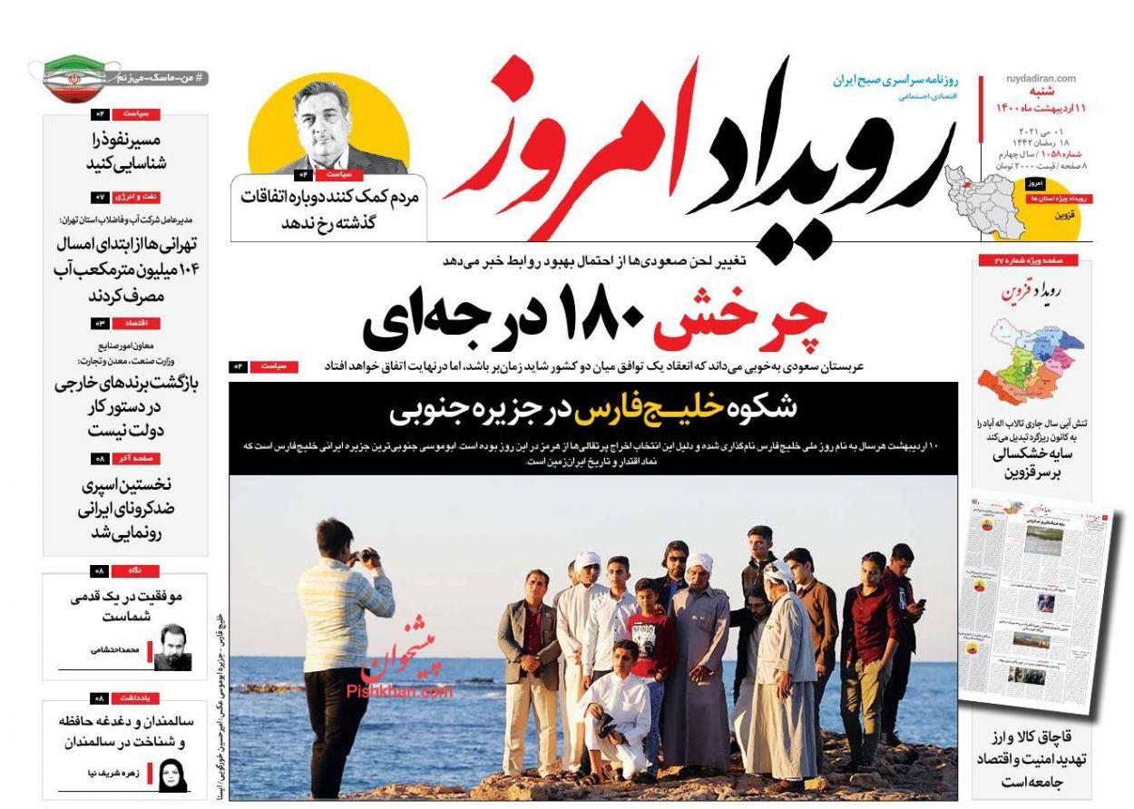 عناوین اخبار روزنامه رویداد امروز در روز شنبه ۱۱ ارديبهشت