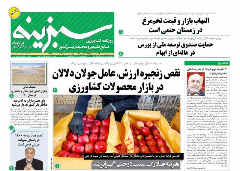 عناوین اخبار روزنامه سبزینه در روز شنبه ۱۱ ارديبهشت