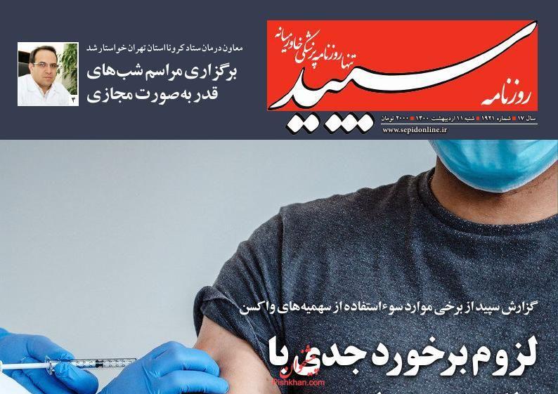 عناوین اخبار روزنامه سپید در روز شنبه ۱۱ ارديبهشت