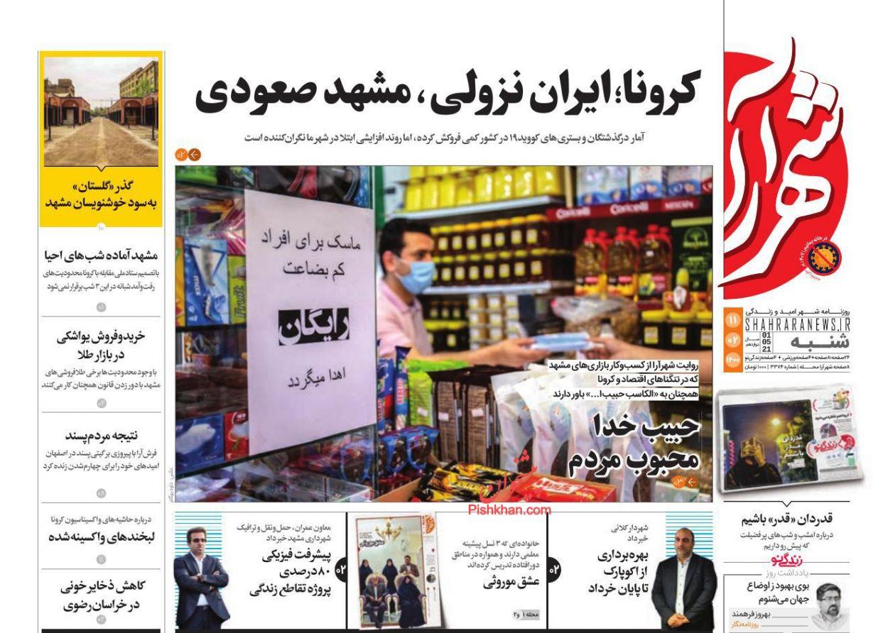 عناوین اخبار روزنامه شهرآرا در روز شنبه ۱۱ ارديبهشت