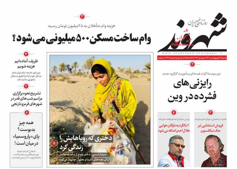 عناوین اخبار روزنامه شهروند در روز شنبه ۱۱ ارديبهشت