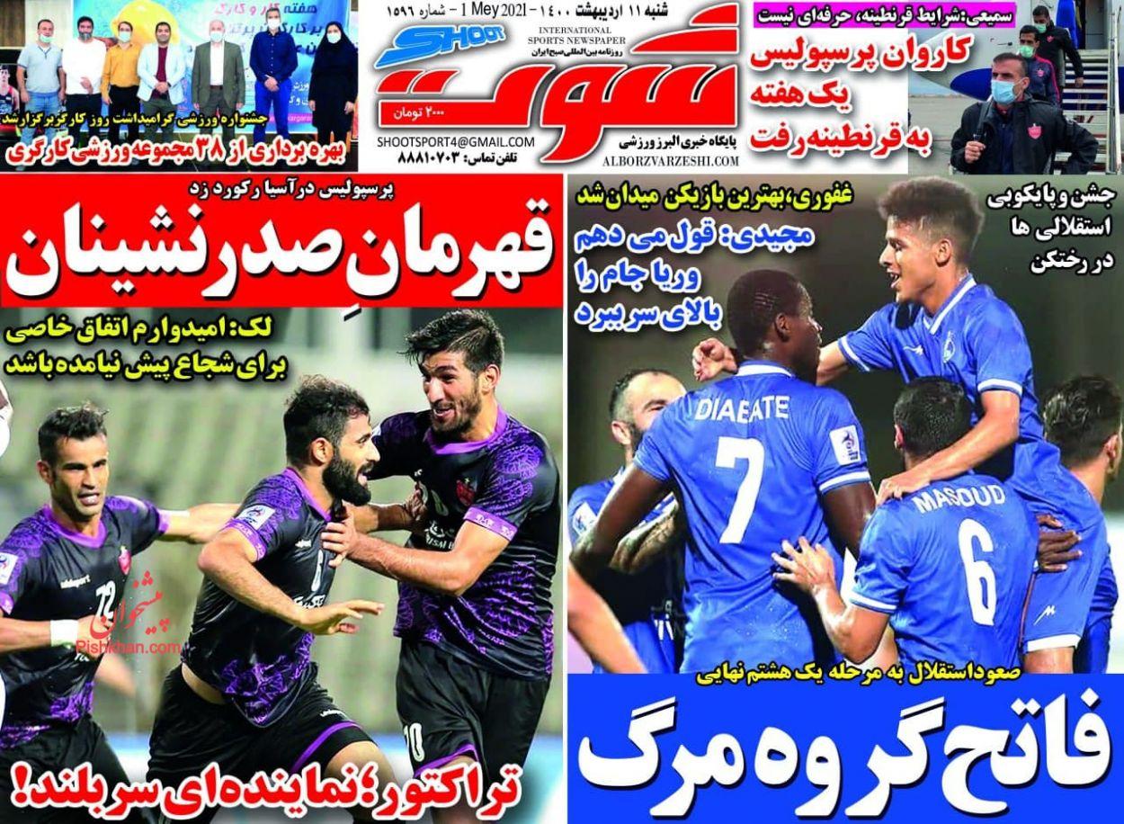 عناوین اخبار روزنامه شوت در روز شنبه ۱۱ ارديبهشت