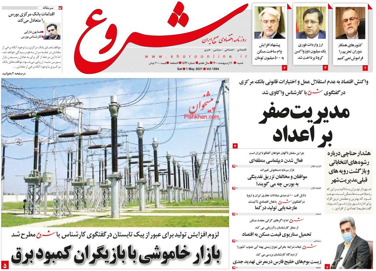 عناوین اخبار روزنامه شروع در روز شنبه ۱۱ ارديبهشت
