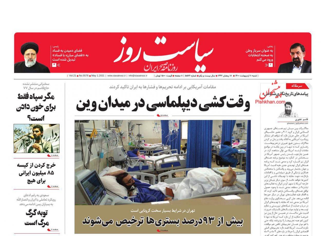 عناوین اخبار روزنامه سیاست روز در روز شنبه ۱۱ ارديبهشت