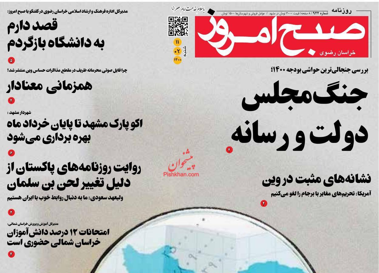 عناوین اخبار روزنامه صبح امروز در روز شنبه ۱۱ ارديبهشت