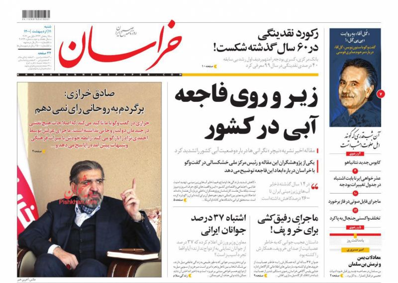 عناوین اخبار روزنامه خراسان در روز شنبه ۱۱ ارديبهشت