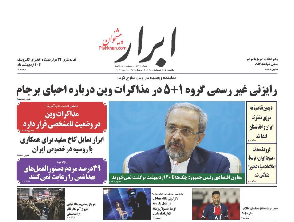 عناوین اخبار روزنامه ابرار در روز یکشنبه ۱۲ ارديبهشت