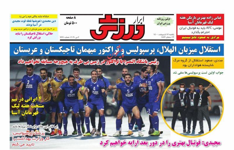 عناوین اخبار روزنامه ابرار ورزشى در روز یکشنبه ۱۲ ارديبهشت