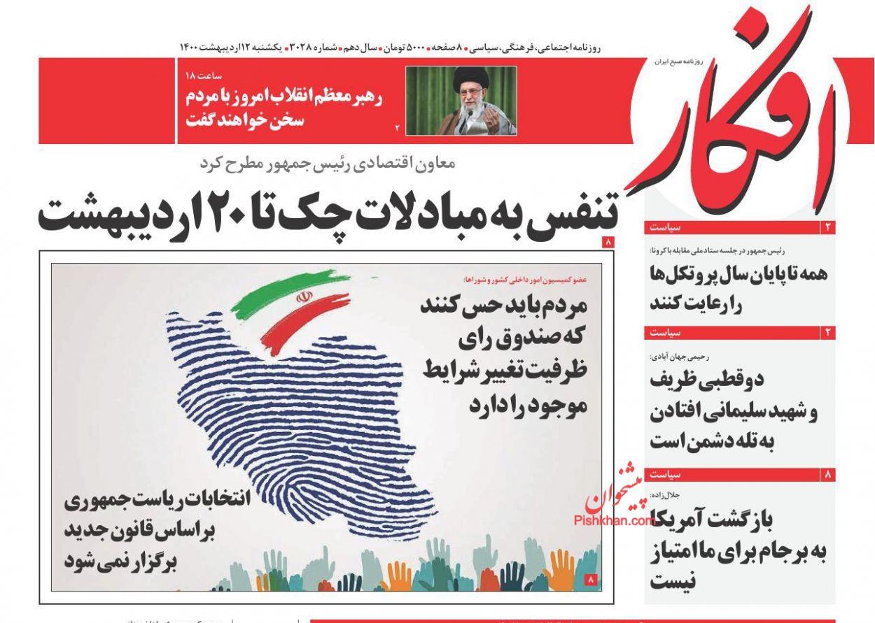 عناوین اخبار روزنامه افکار در روز یکشنبه ۱۲ ارديبهشت