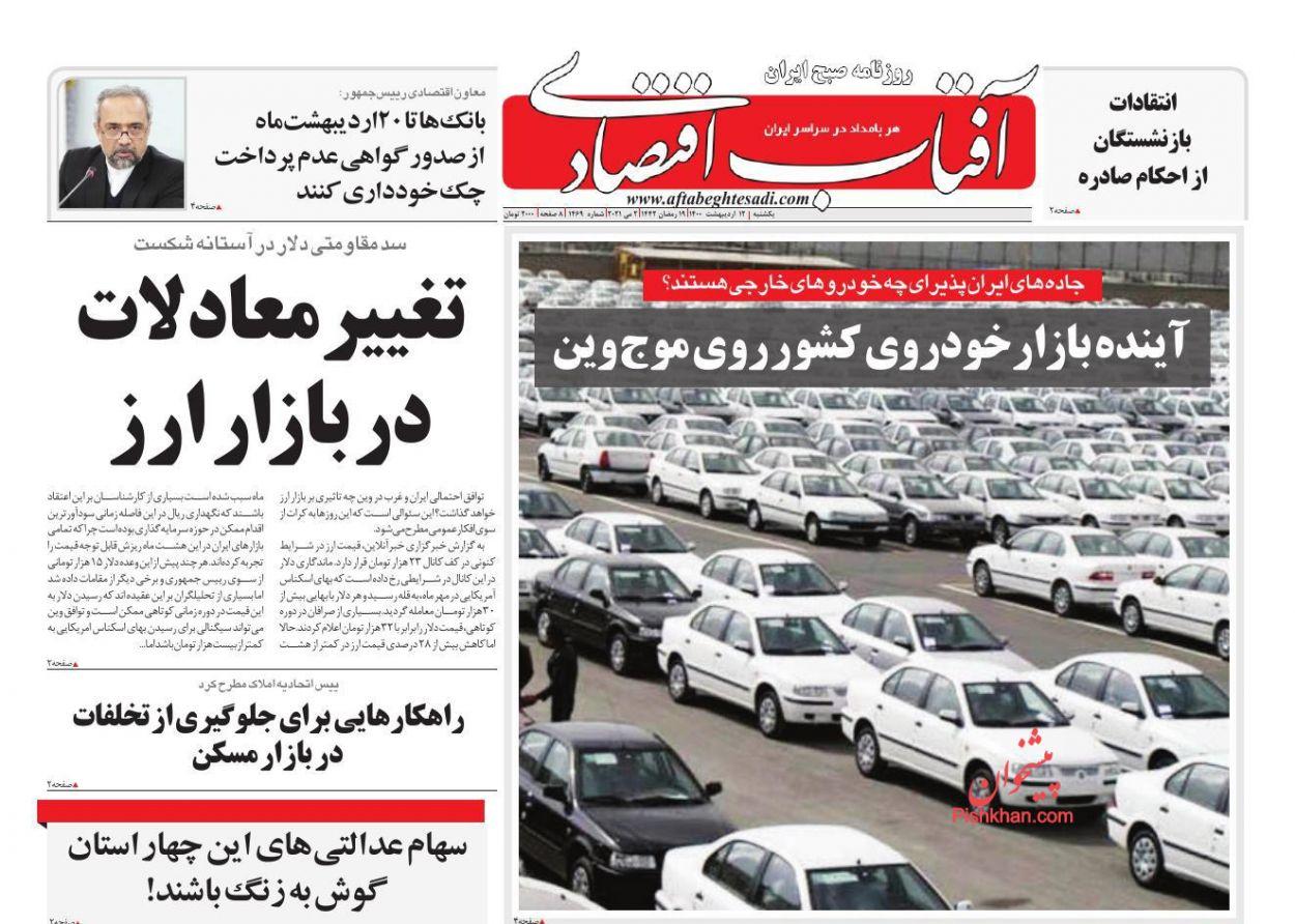 عناوین اخبار روزنامه آفتاب اقتصادی در روز یکشنبه ۱۲ ارديبهشت