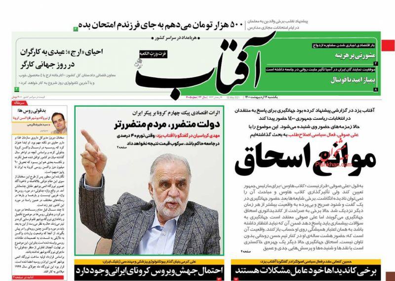عناوین اخبار روزنامه آفتاب یزد در روز یکشنبه ۱۲ ارديبهشت