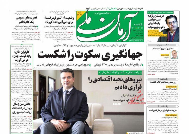 عناوین اخبار روزنامه آرمان ملی در روز یکشنبه ۱۲ ارديبهشت