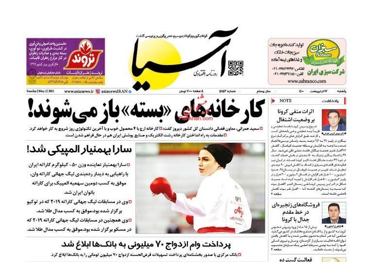 عناوین اخبار روزنامه آسیا در روز یکشنبه ۱۲ ارديبهشت