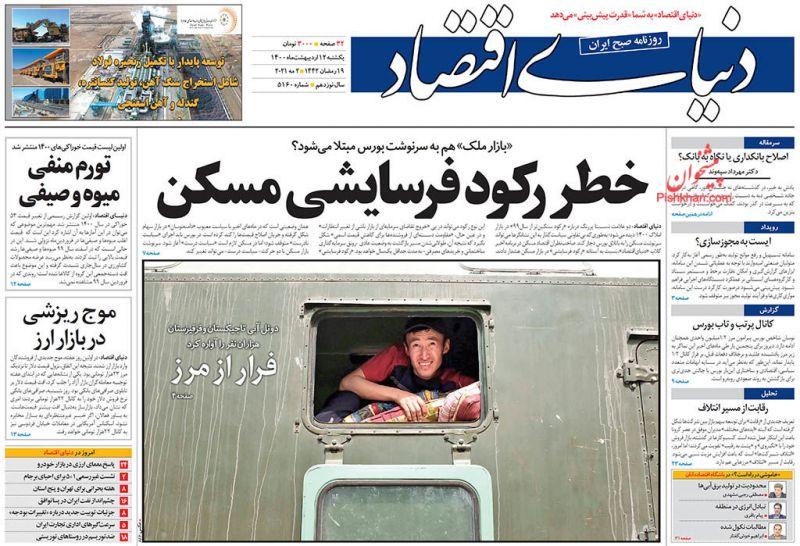عناوین اخبار روزنامه دنیای اقتصاد در روز یکشنبه ۱۲ ارديبهشت