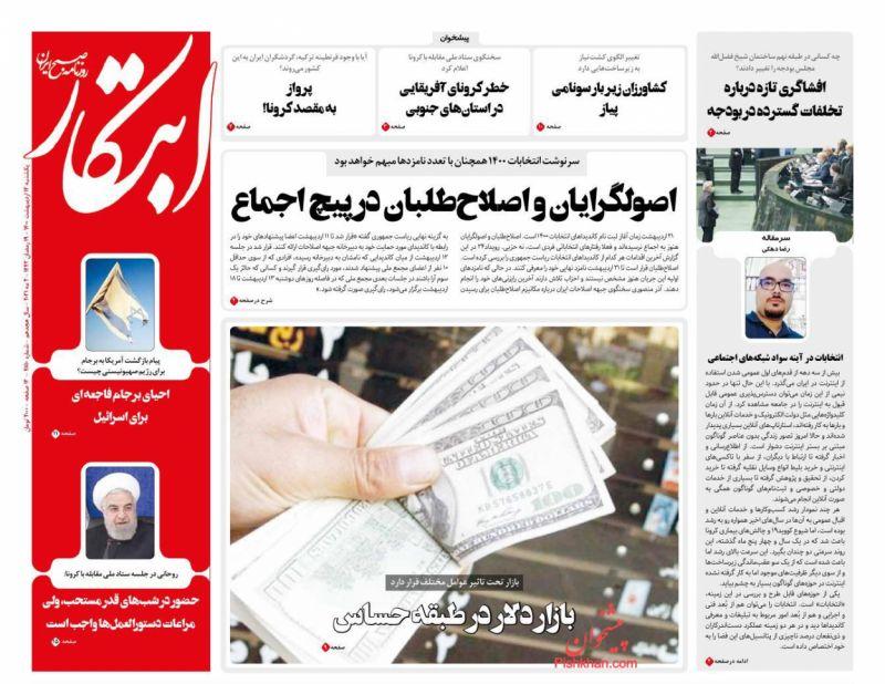 عناوین اخبار روزنامه ابتکار در روز یکشنبه ۱۲ ارديبهشت